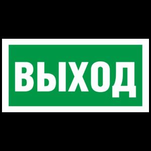 Знак E-22 «Указатель выхода»_07624
