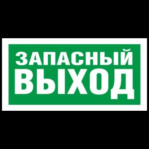 Знак E-23 «Указатель запасного выхода»_07625