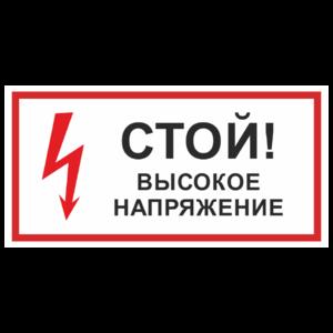 Знак «Стой! Высокое напряжение»_07721