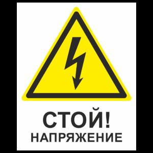 Знак «Стой! Напряжение» жёлтый_07722