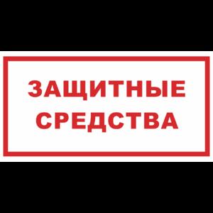 Знак «Защитные средства»_07126