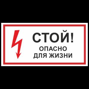 Знак «Стой! Опасно для жизни»_07723