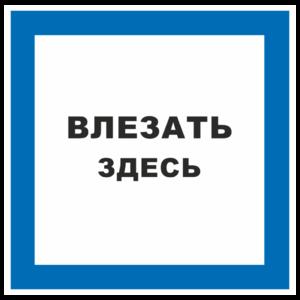 Знак  «Влезать здесь»_07120