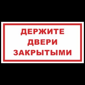 Знак «Держите двери закрытыми»_07124