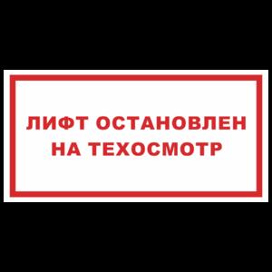 Знак «Машинное отделение (посторонним вход воспрещен)»_07129