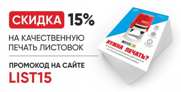 СКИДКА НА ЛИСТОВКИ 15%