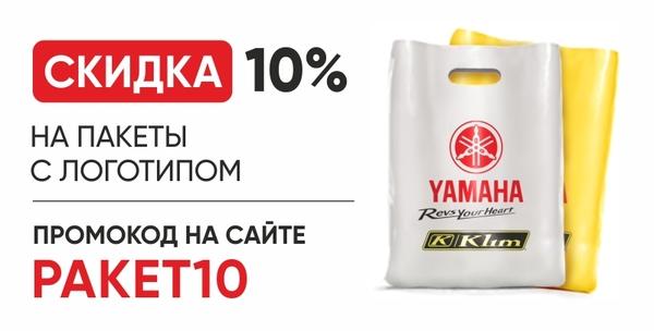 СКИДКА НА ПАКЕТЫ 10%
