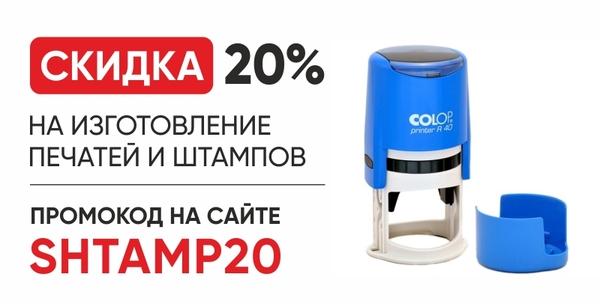 СКИДКА НА ПЕЧАТИ 20%